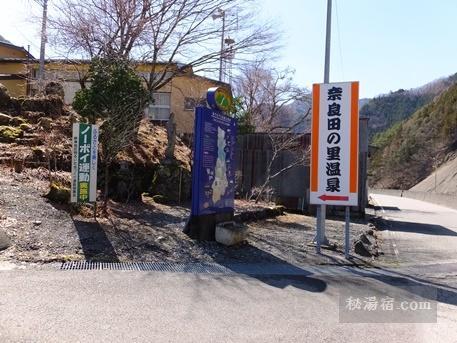 奈良田の里温泉36