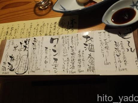 源氏の湯-夕食15