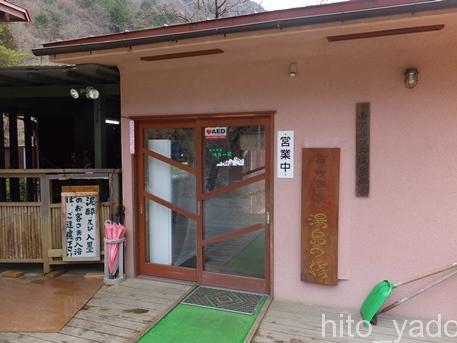 西山温泉 湯島の湯23