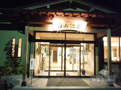 武田乃郷 白山温泉7