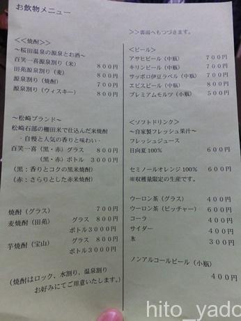 山芳園-食事9
