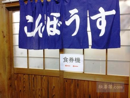 奈良田の里温泉13