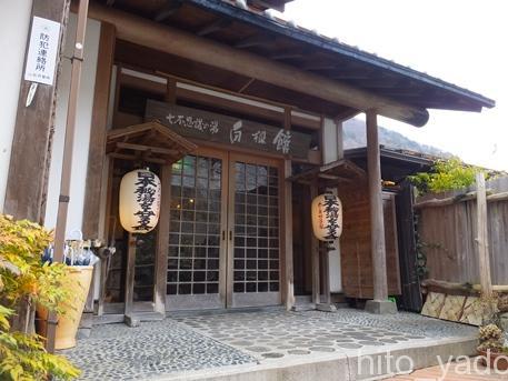 奈良田温泉 白根館6