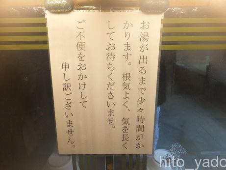 源氏の湯-内湯10