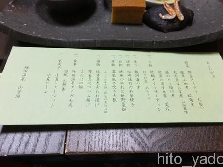 山芳園-食事10