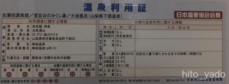 古湯坊 源泉館29