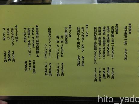 奈良田温泉 白根館-夕食13
