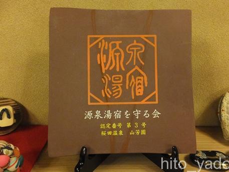 山芳園-風呂45
