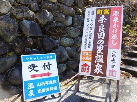 奈良田の里温泉27