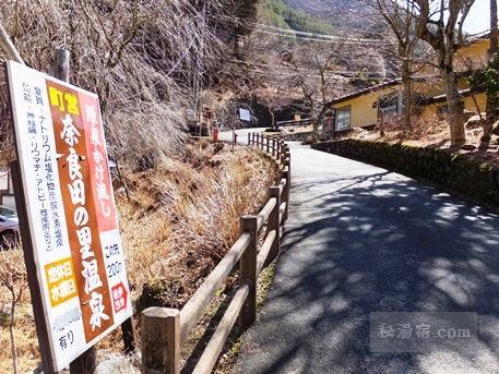 奈良田の里温泉34