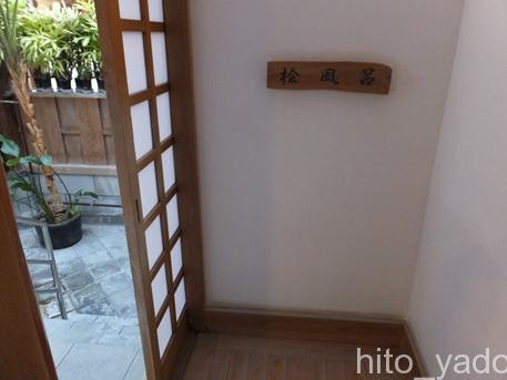山芳園-風呂7