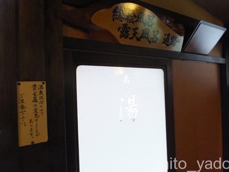 奈良田温泉 白根館-女湯35