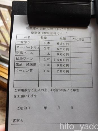 源氏の湯-部屋16