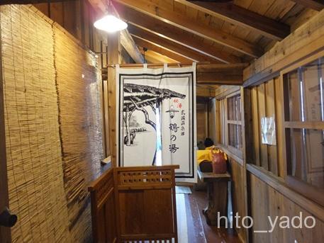 鶴の湯別館 風呂15
