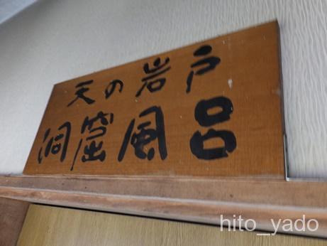 湯之沢館9