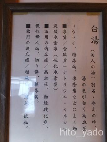 鶴の湯別館 風呂23