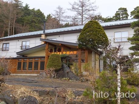 天狗温泉 浅間山荘9