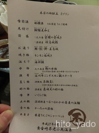不老ふ死温泉-夕食1