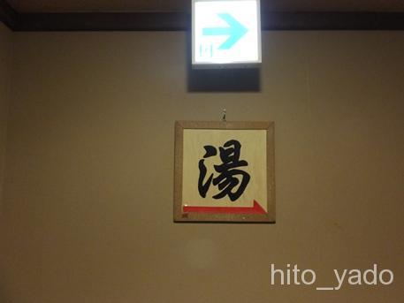 滝沢館-内湯10