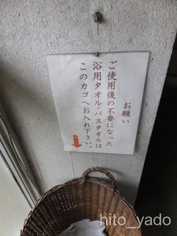湯之沢館15