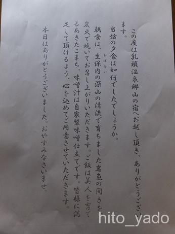 鶴の湯別館-部屋13