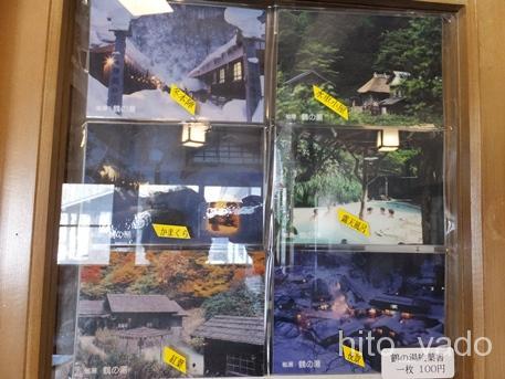 鶴の湯別館-部屋16