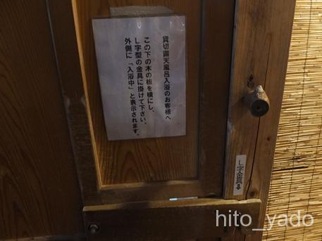 鶴の湯別館 風呂16