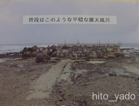 不老ふ死温泉-露天風呂3