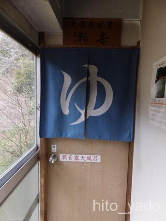 湯之沢館11