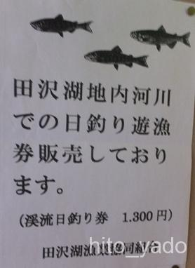 鶴の湯別館-部屋47
