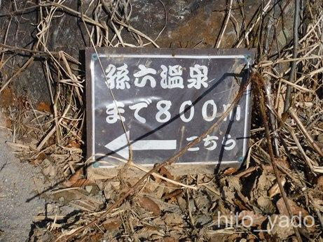 孫六温泉1