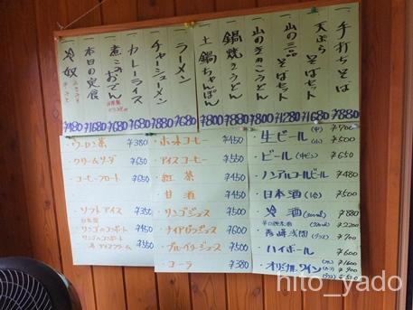 天狗温泉 浅間山荘12