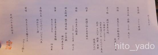 鶴の湯別館 夕食-10