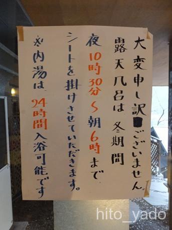 滝沢館-露天風呂39
