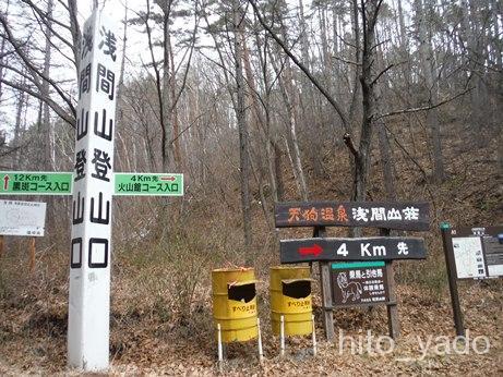 天狗温泉 浅間山荘1