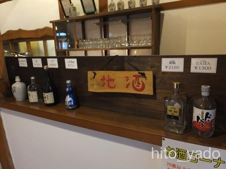 鶴の湯別館 夕食-4