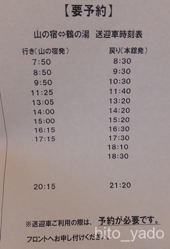 鶴の湯別館-部屋21