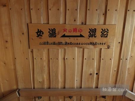 横向温泉 滝川屋 風呂4