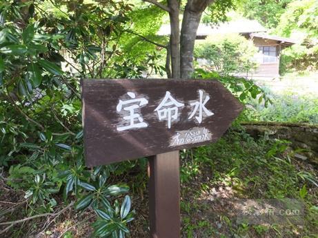 初谷温泉-宝命水3
