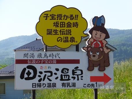 田沢温泉 有乳湯9