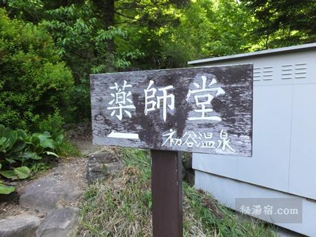 初谷温泉-宝命水2