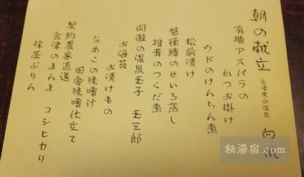 向瀧-朝食6