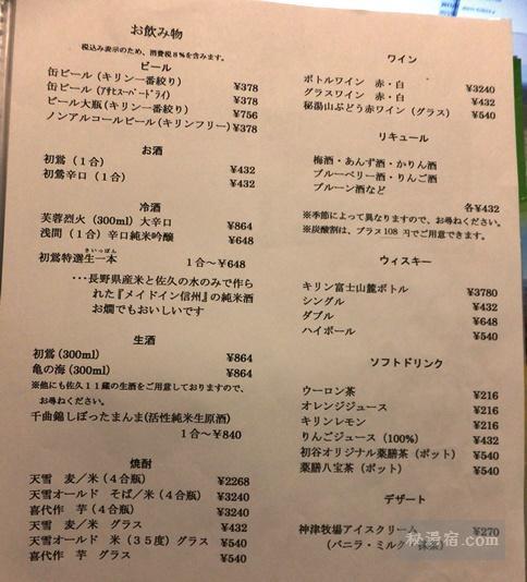 初谷温泉-部屋46