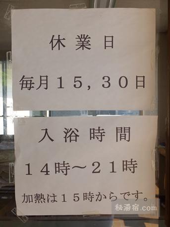 大塩温泉館8