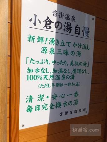 沓掛温泉 小倉乃湯5