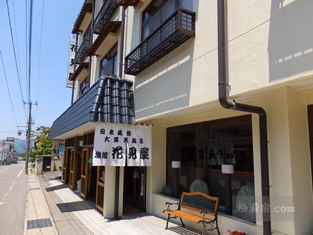 中ノ沢温泉 花見屋1