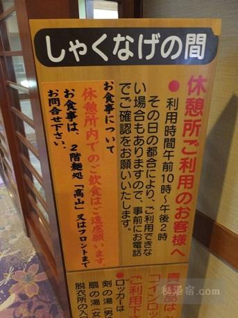 野地温泉ホテル33