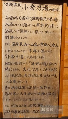 沓掛温泉 小倉乃湯6