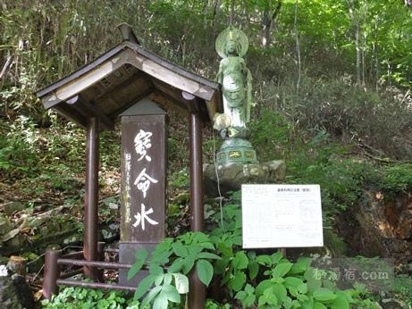 初谷温泉-宝命水8