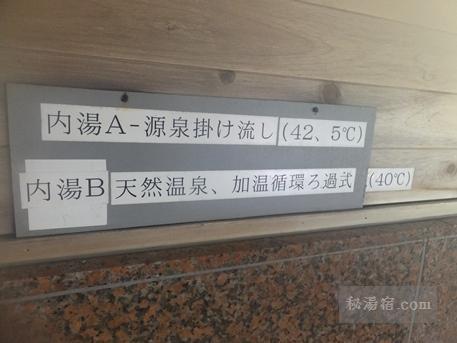 新鹿沢温泉 鹿鳴館24